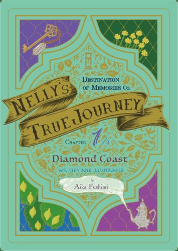 ネリのほんとうの旅 第1章ダイアモンド海岸